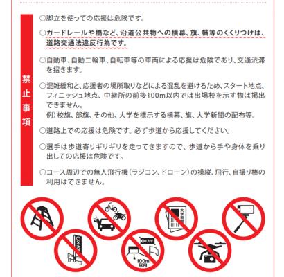 箱根駅伝応援注意点